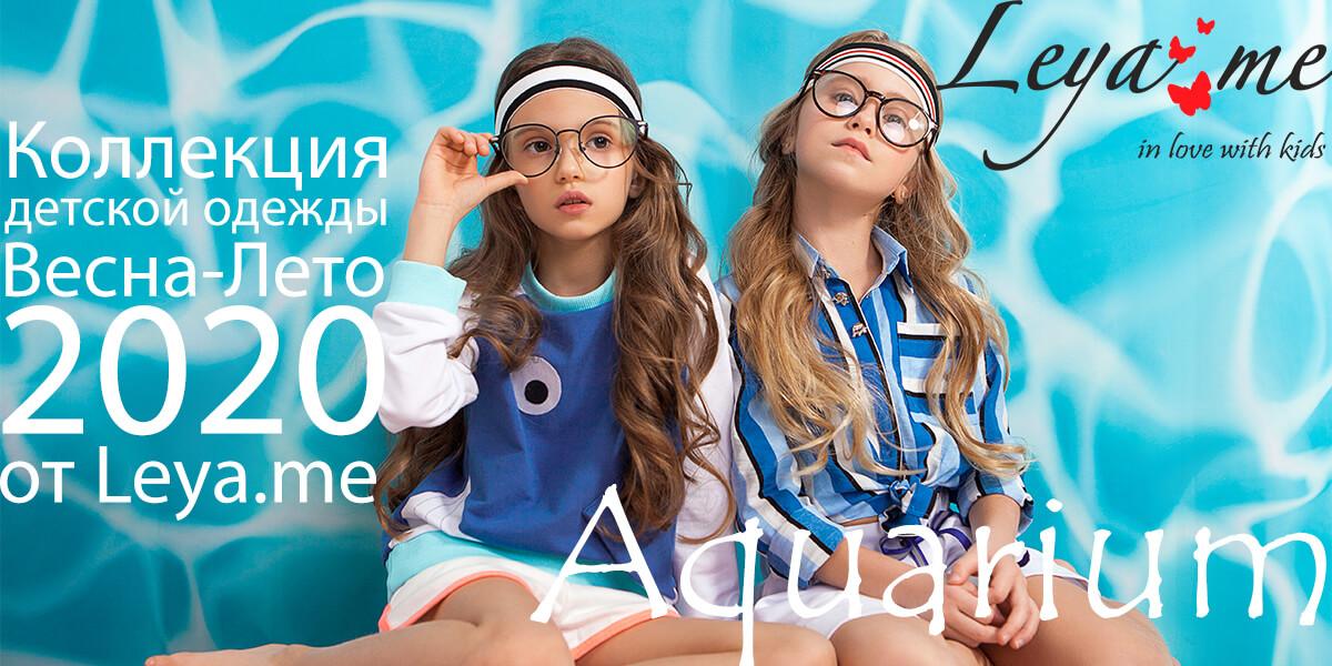 Коллекция детской одежды Весна-Лето 2020 - Aquarium