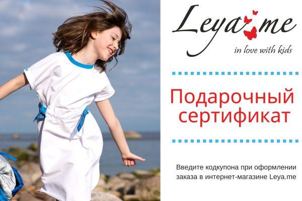 Подарочный сертификат Leya.me