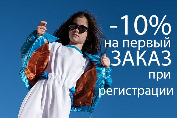 Скидка 10% на первый заказ детской одежды Leya.me